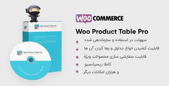 افزونه نمایش جدولی محصولات ووکامرس
