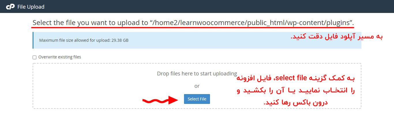 آپلود فایل افزونه روی هاست برای نصب افزونه روی وردپرس